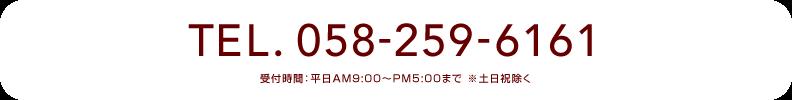 TEL.058-259-6161