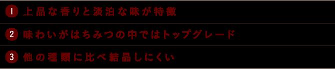 商品の特徴/アカシア花シリーズ
