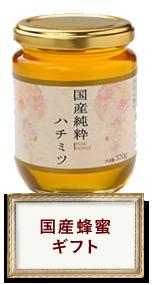 国産蜂蜜ギフト