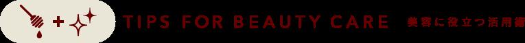 美容に役立つ活用術