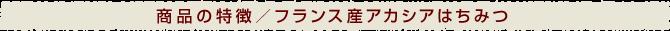 商品の特徴/フランス産アカシアはちみつ