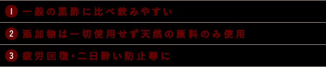 商品の特徴/はちみつ入り黒酢