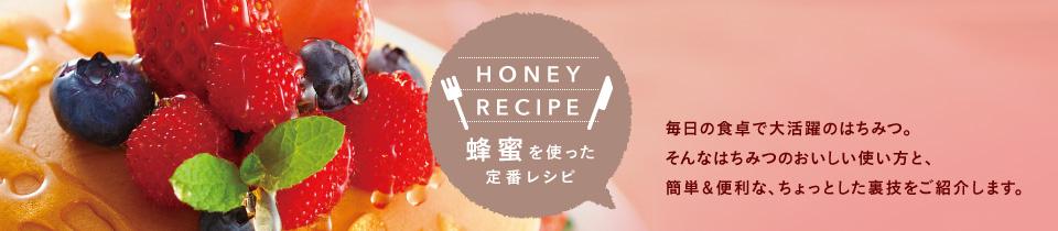蜂蜜を使った定番レシピ