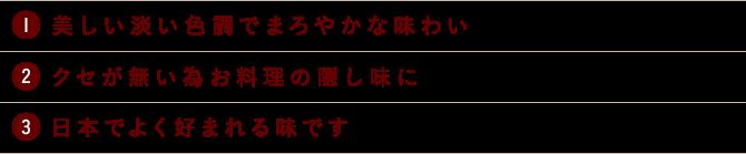 商品の特徴/レンゲ花シリーズ