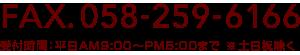 FAX.058-259-6166