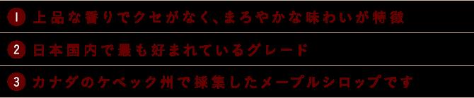 商品の特徴/メープルシロップ