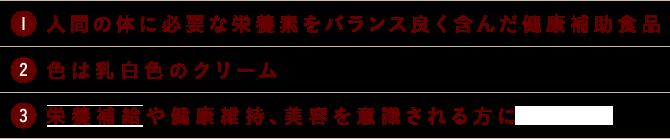 商品の特徴/ローヤルゼリー