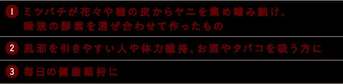 商品の特徴/プロポリス