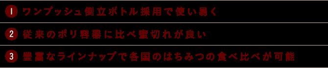 商品の特徴
