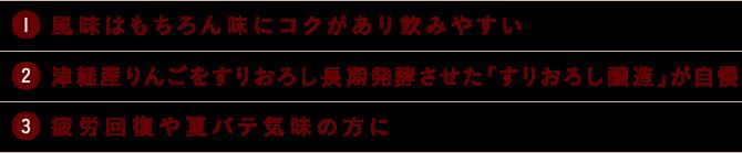 商品の特徴/はちみつ入りりんご酢