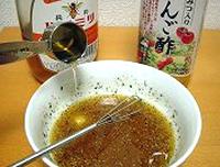 りんご酢ドレッシング